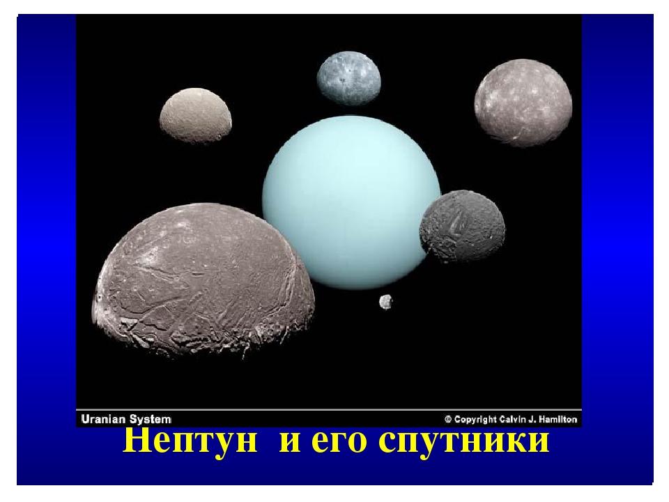 выбрать нептун и его спутни при