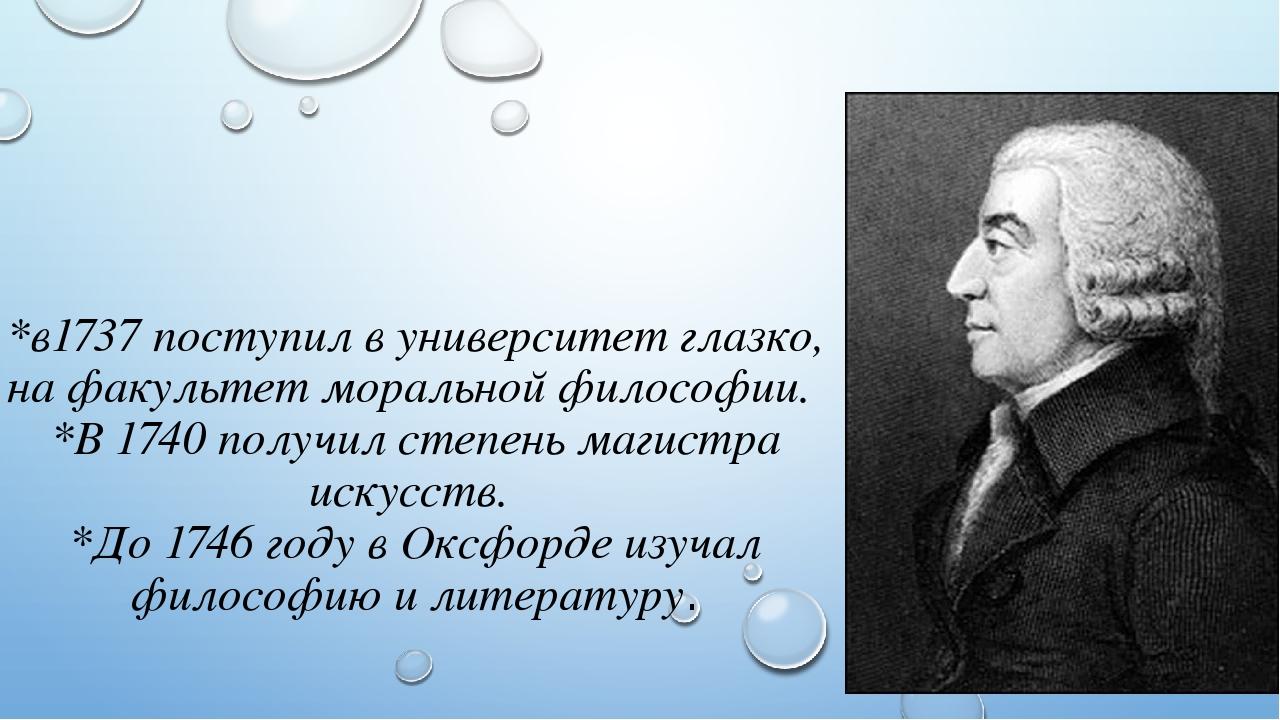 *в1737 поступил в университет глазко, на факультет моральной философии. *В 17...