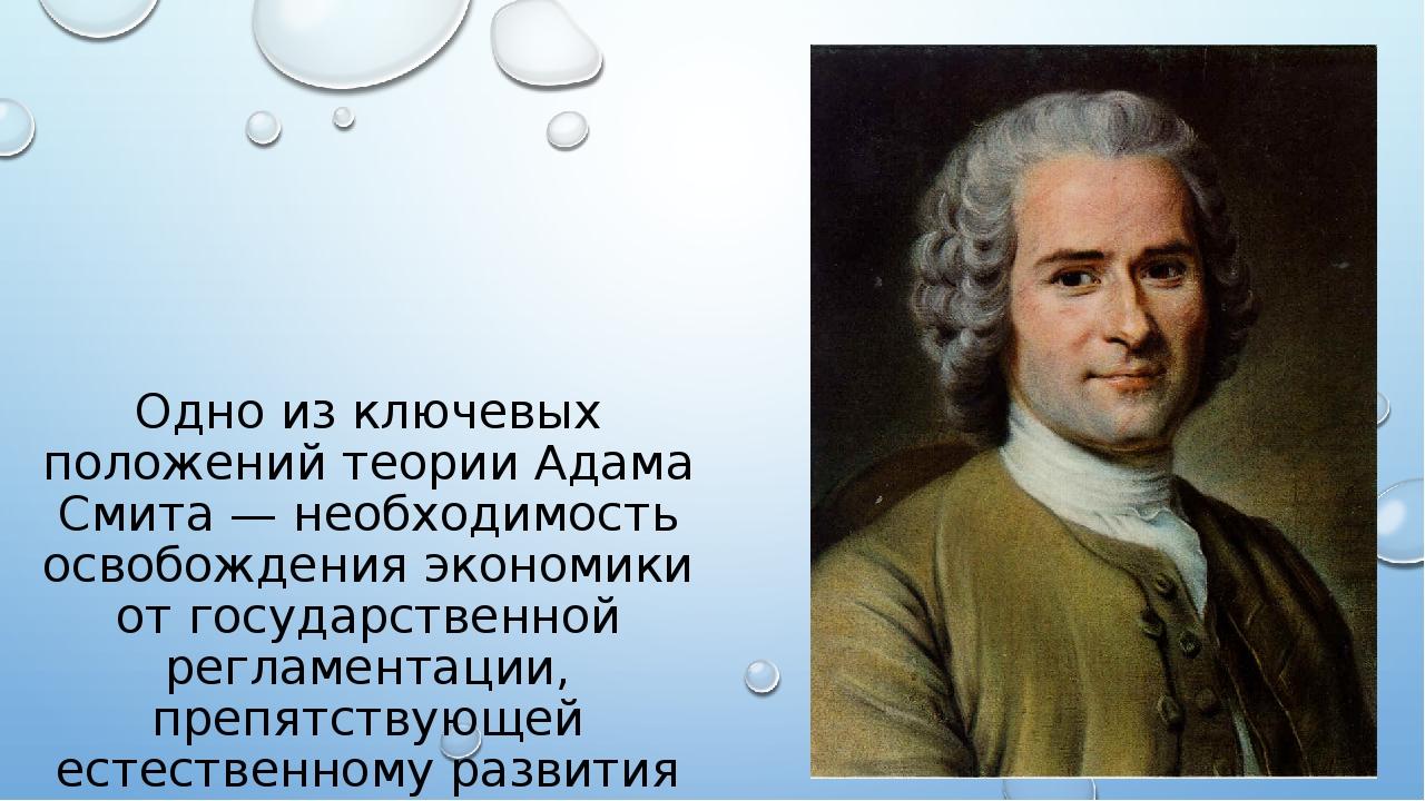 Одно из ключевых положений теории Адама Смита — необходимость освобождения эк...