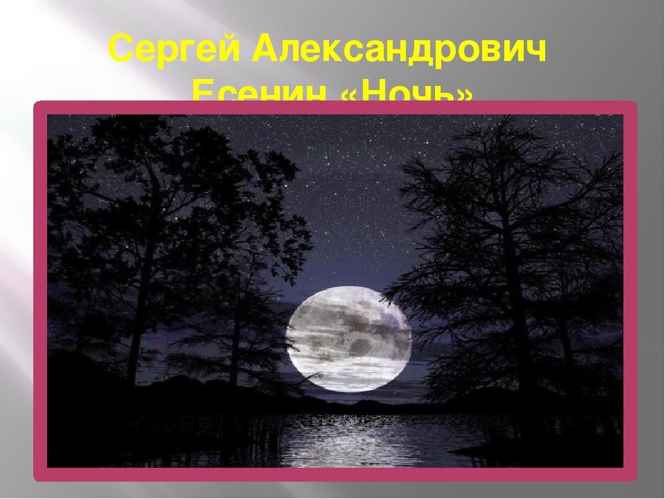 Картинка к стихотворению ночь есенин