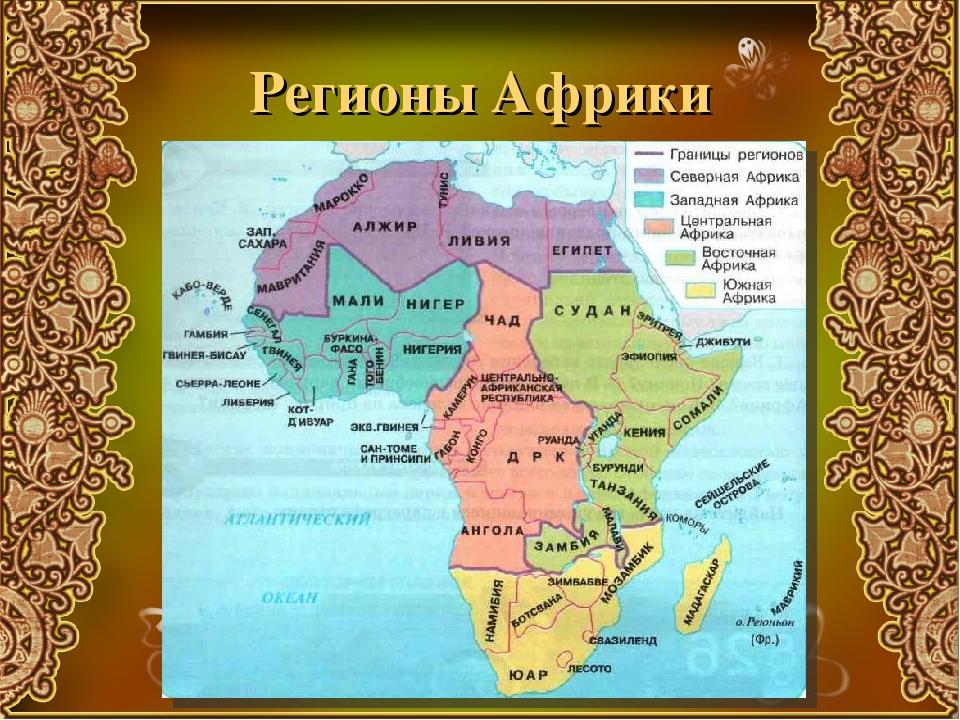 изделий картинки регионы африки карточка необходима