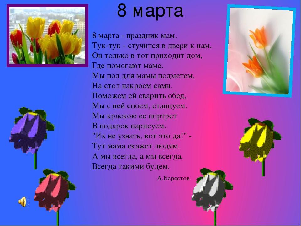Сценки мамам на 8 марта