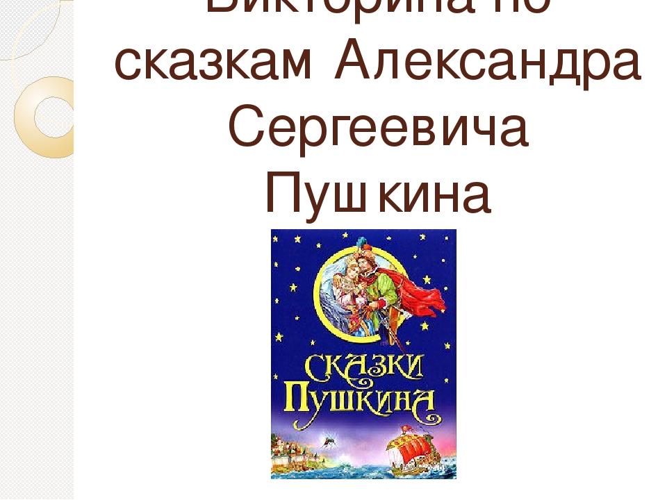 Викторина по сказкам Александра Сергеевича Пушкина