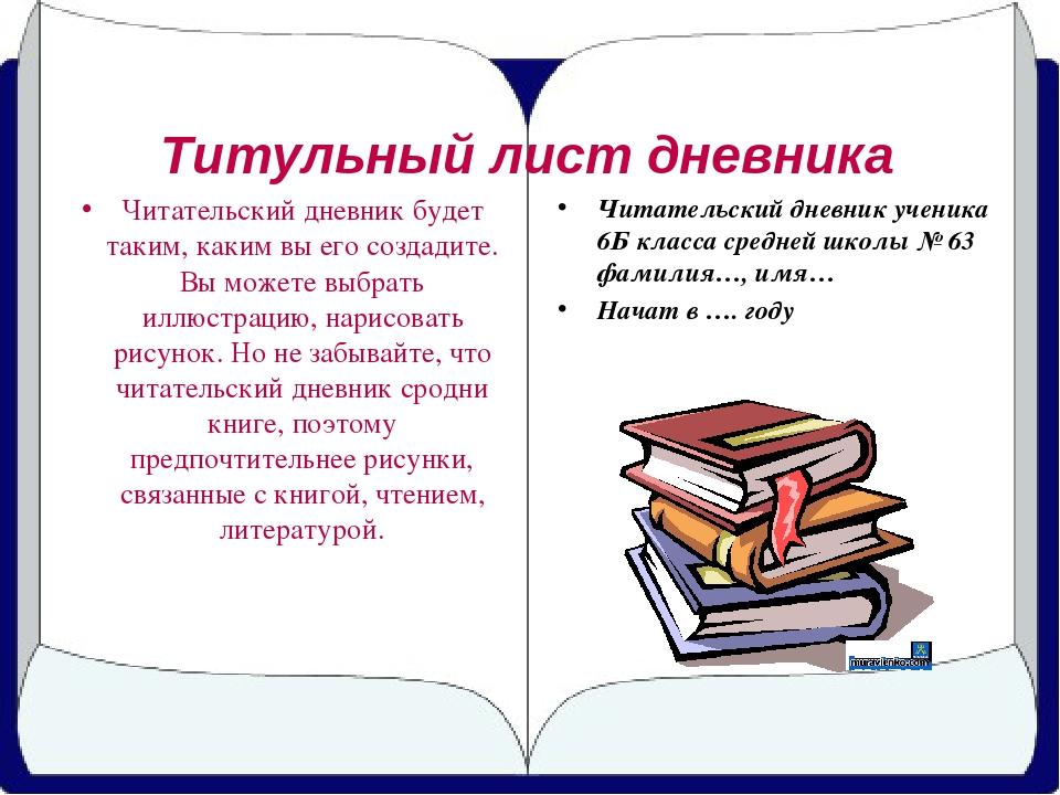 Дневник или книга в картинках