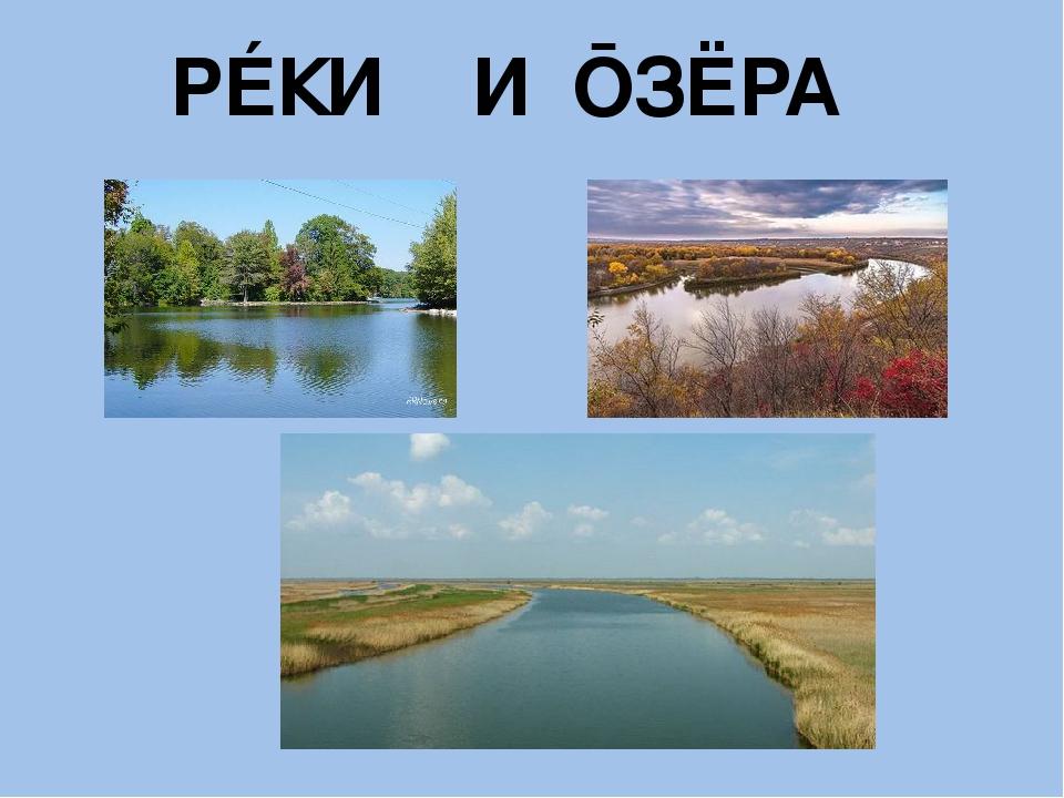 РÉКИ И ŌЗЁРА
