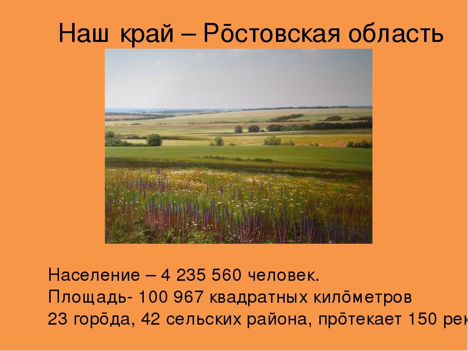 Наш край – Рōсто̒вская о̒бласть Населе̒ние – 4 235 560 челове̒к. Пло̒щадь- 10...