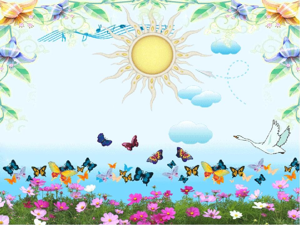 Картинки анимационные для презентации в доу