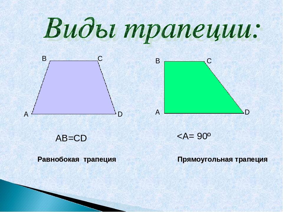 Аппликация открытка, как выглядит четырехугольник картинка