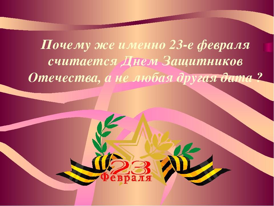 ❶Почему 23 февраля считается днем защитника|Смешные поздравления 23 февраля|День Защитника Отечества|Поздравления с 23 февраля!|}