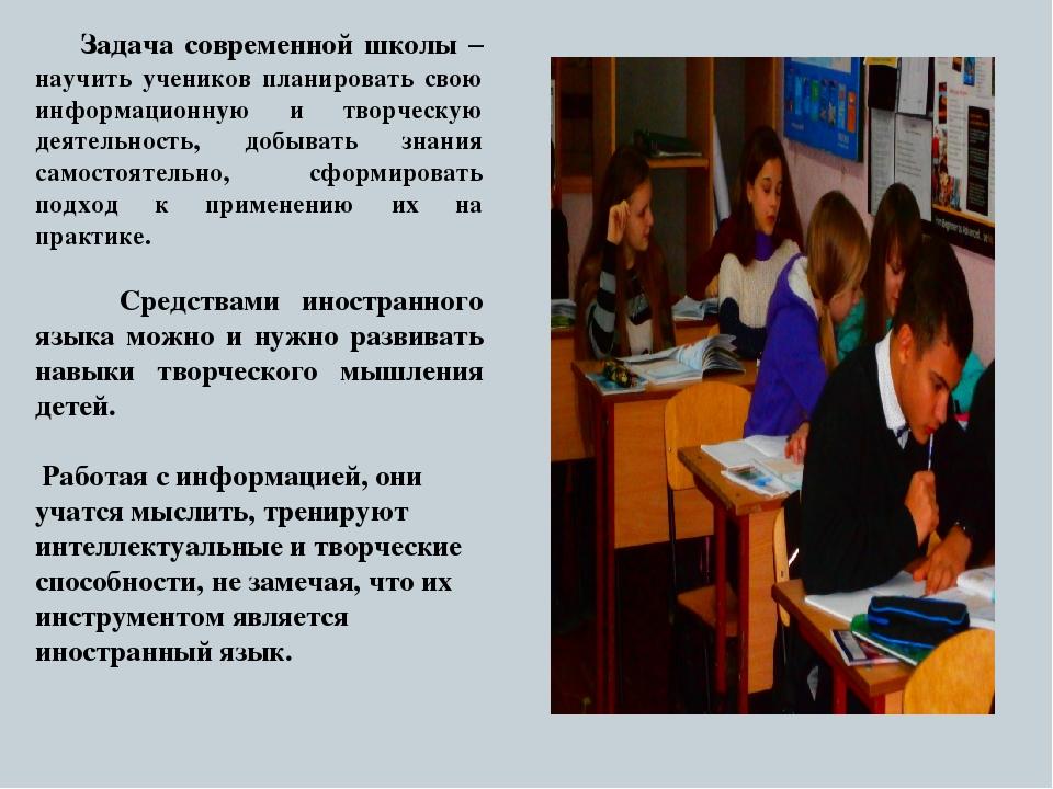 Школа, ее цели и задачи главная цель современной школы: создавать максимально