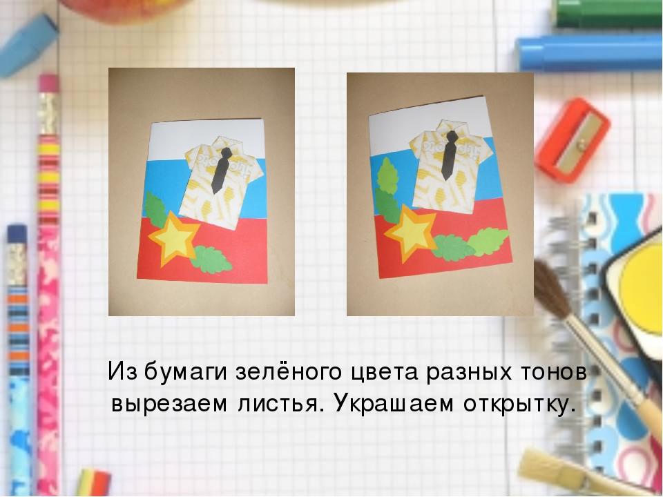 плачут презентация на тему 23 февраля изготовление открытки феномен одна причин