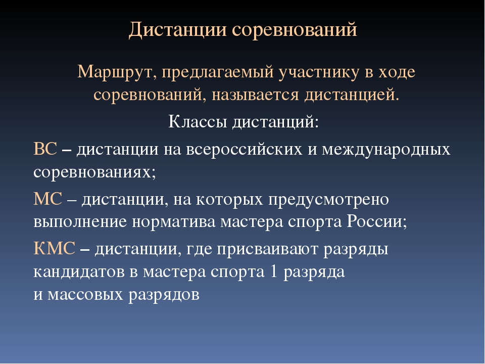 Дистанции соревнований Маршрут, предлагаемый участнику в ходе соревнований, н...
