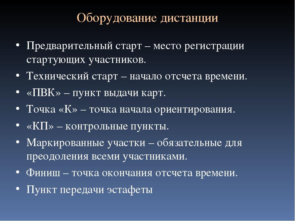 Оборудование дистанции Предварительный старт – место регистрации стартующих у...