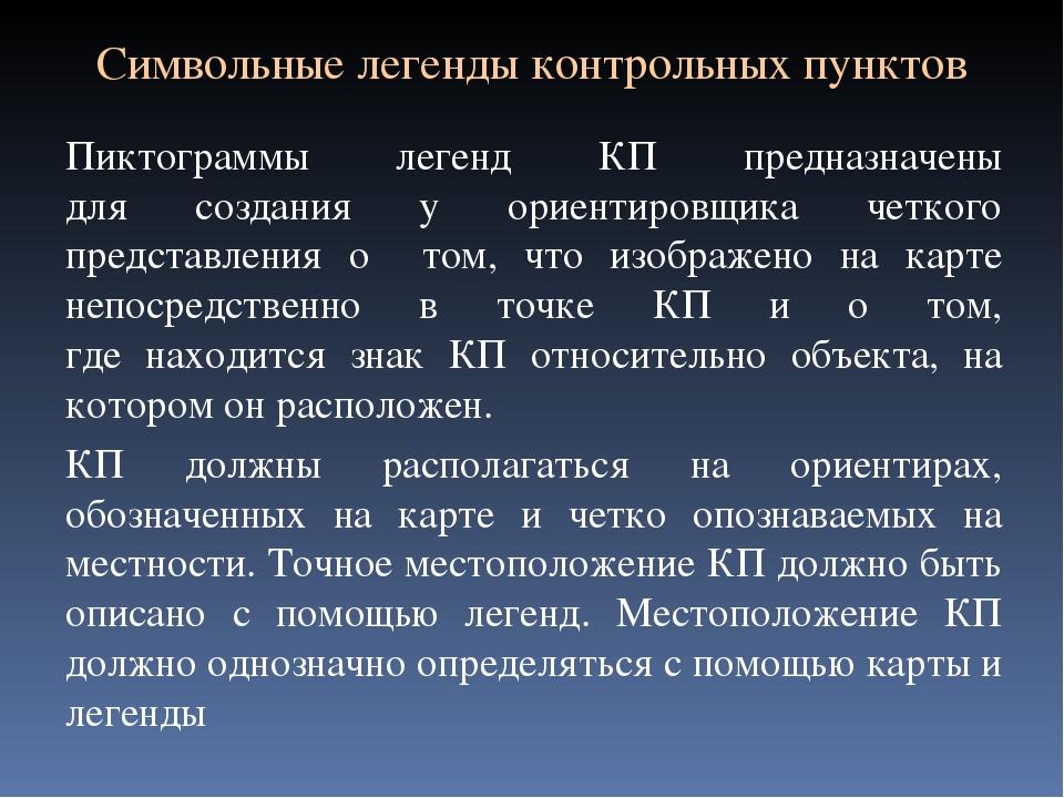 Символьные легенды контрольных пунктов Пиктограммы легенд КП предназначены дл...