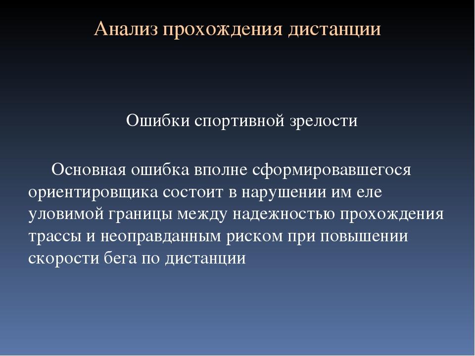 Анализ прохождения дистанции Ошибки спортивной зрелости Основная ошибка впол...