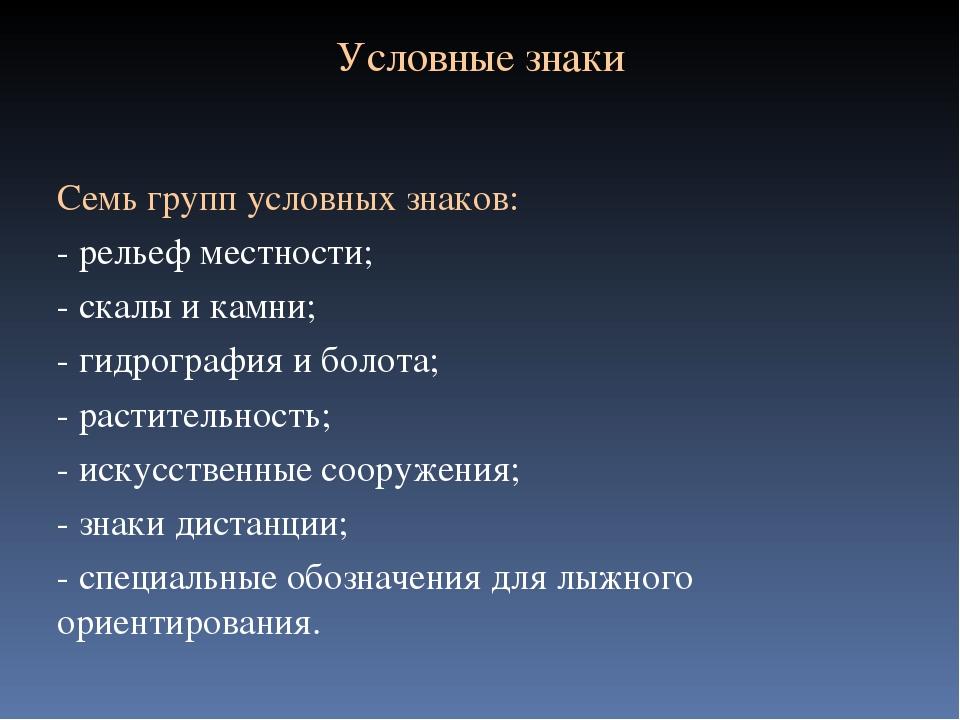 Условные знаки Семь групп условных знаков: - рельеф местности; - скалы и камн...