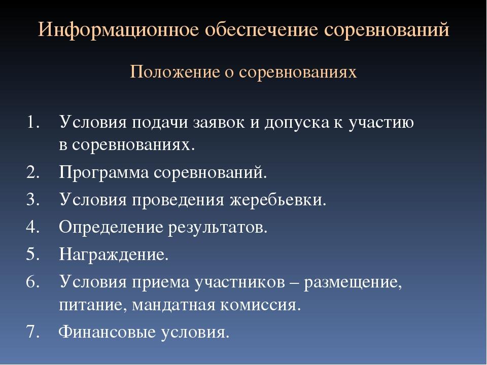 Информационное обеспечение соревнований Положение о соревнованиях Условия под...