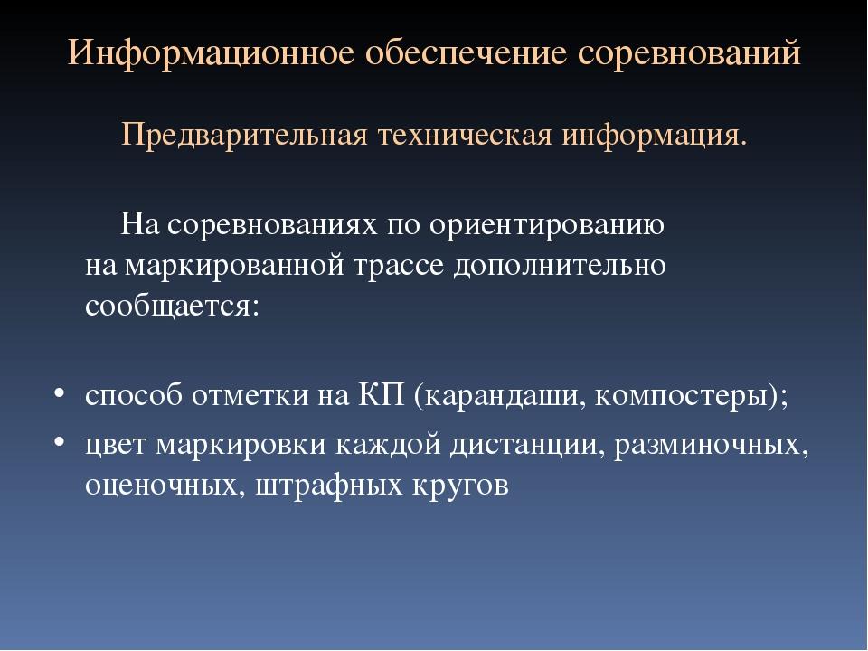 Информационное обеспечение соревнований Предварительная техническая информаци...