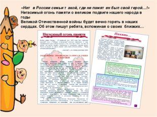 «Нет в России семьи такой, где не памятен был свой герой…!» Негасимый огонь п