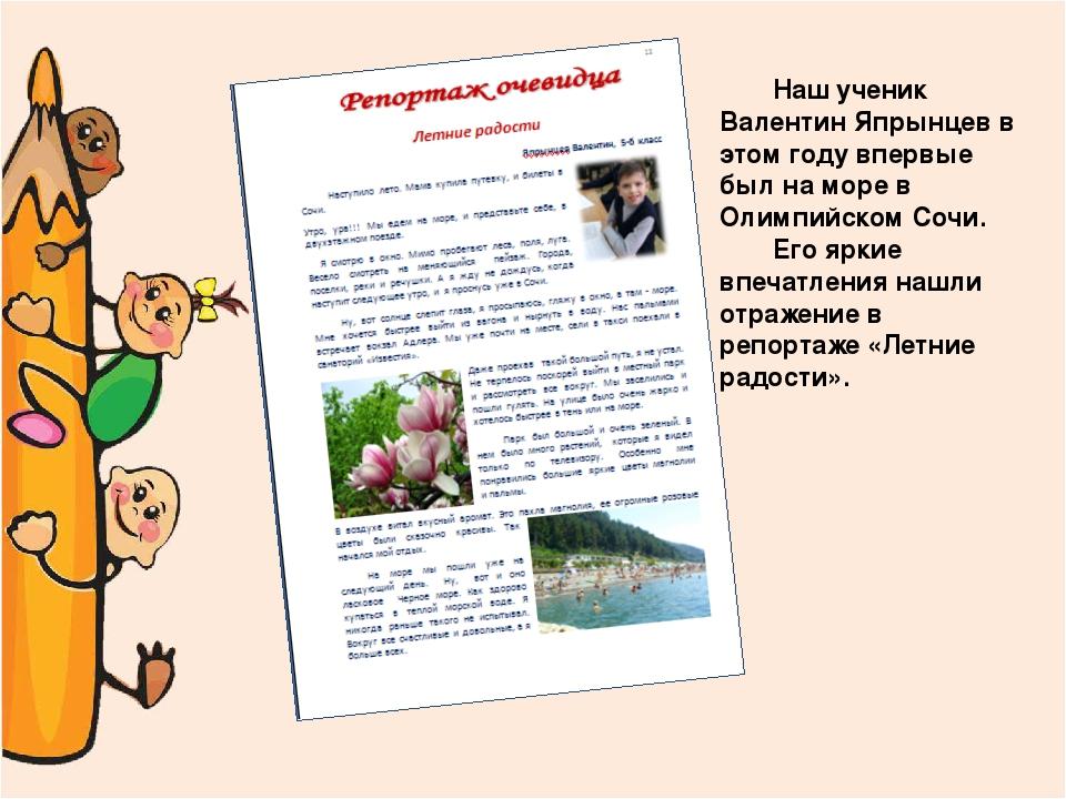 Наш ученик Валентин Япрынцев в этом году впервые был на море в Олимпийском С...