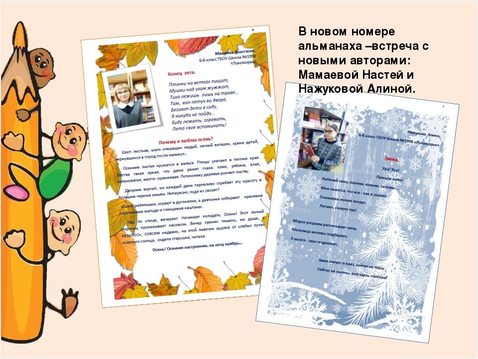 В новом номере альманаха –встреча с новыми авторами: Мамаевой Настей и Нажуко...