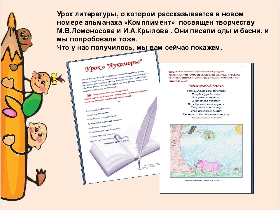 Урок литературы, о котором рассказывается в новом номере альманаха «Комплимен...