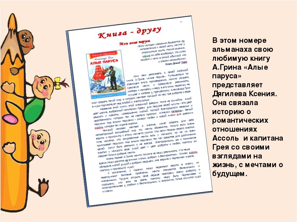 В этом номере альманаха свою любимую книгу А.Грина «Алые паруса» представляет...