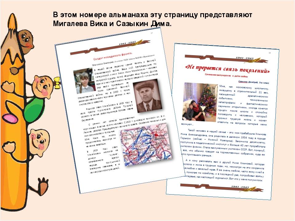 В этом номере альманаха эту страницу представляют Мигалева Вика и Сазыкин Дима.