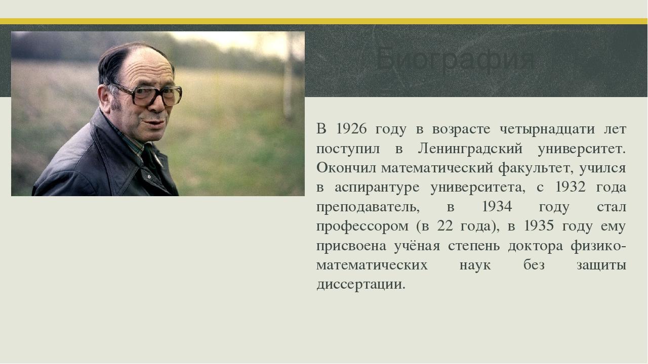 Биография В 1926 году в возрасте четырнадцати лет поступил в Ленинградский ун...