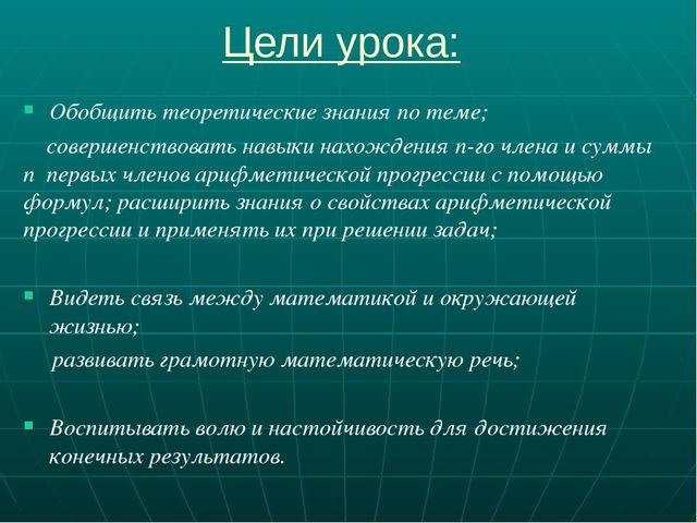 deviz-emblema-prezentatsiya-zadachi-na-progressiya-9-klass-arifmeticheskaya-kakoy