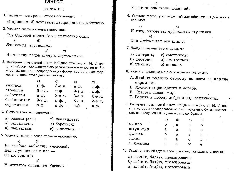 Где учителя берут контрольные работы по русскому языку 7665