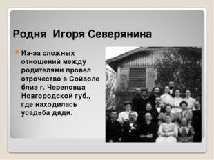 Родня Игоря Северянина Из-за сложных отношений между родителями провел отроче