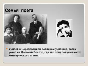 Семья поэта Учился в Череповецком реальном училище, затем уехал на Дальний Во