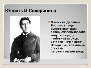 Юность И.Северянина Жизнь на Дальнем Востоке в годы русско-японской войны спо