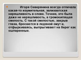 Игоря Северянина всегда отличала какая-то изумительная, залихватская неряшли