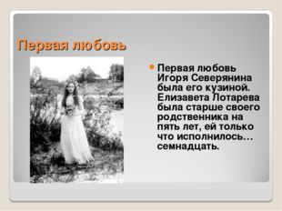 Первая любовь Первая любовь Игоря Северянина была его кузиной. Елизавета Лота