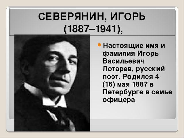 СЕВЕРЯНИН, ИГОРЬ (1887–1941), Настоящие имя и фамилия Игорь Васильевич Лотаре...