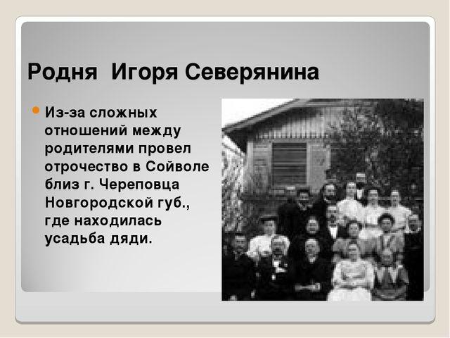 Родня Игоря Северянина Из-за сложных отношений между родителями провел отроче...