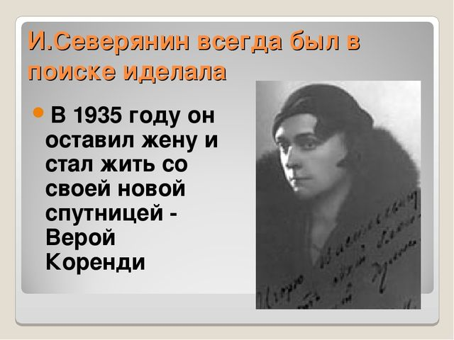 И.Северянин всегда был в поиске иделала В 1935 году он оставил жену и стал жи...