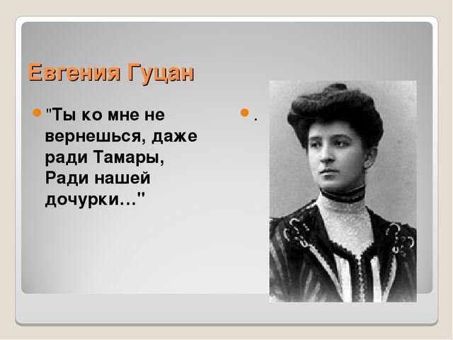 """Евгения Гуцан """"Ты ко мне не вернешься, даже ради Тамары, Ради нашей дочурки…"""" ."""