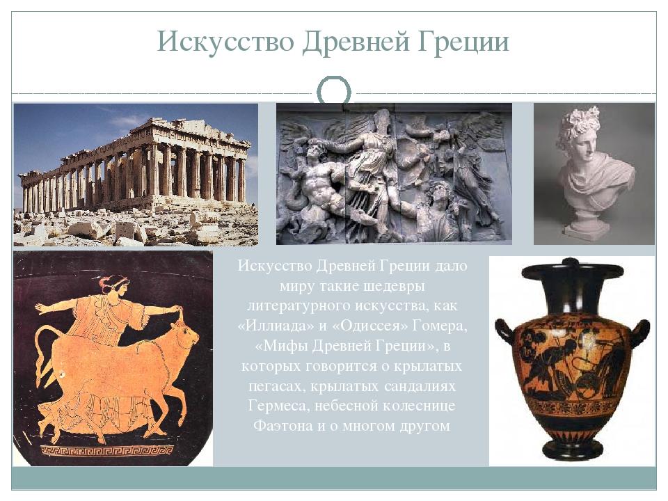белье история искусства древней греции же