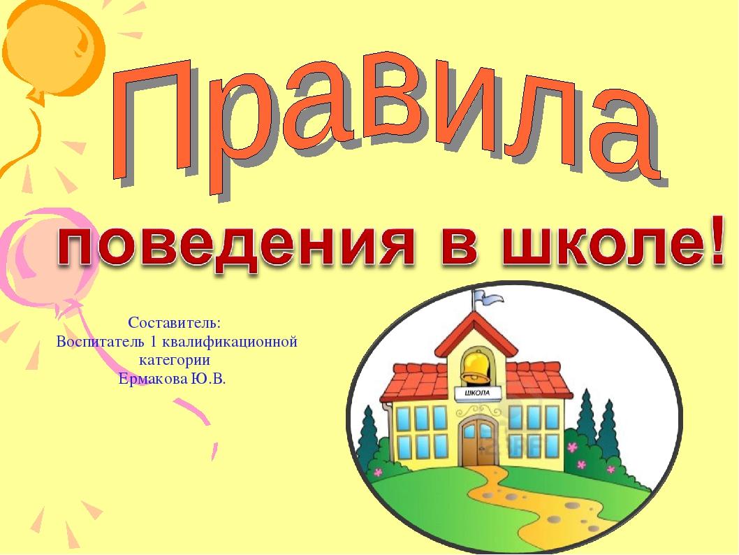 Составитель: Воспитатель 1 квалификационной категории Ермакова Ю.В.