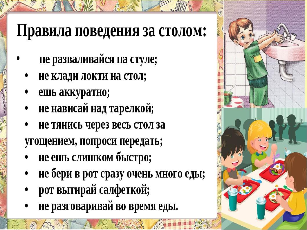 Картинки правила этикета для школьников