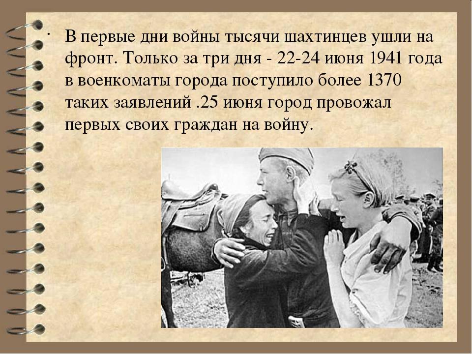 В первые дни войны тысячи шахтинцев ушли на фронт. Только за три дня - 22-24...