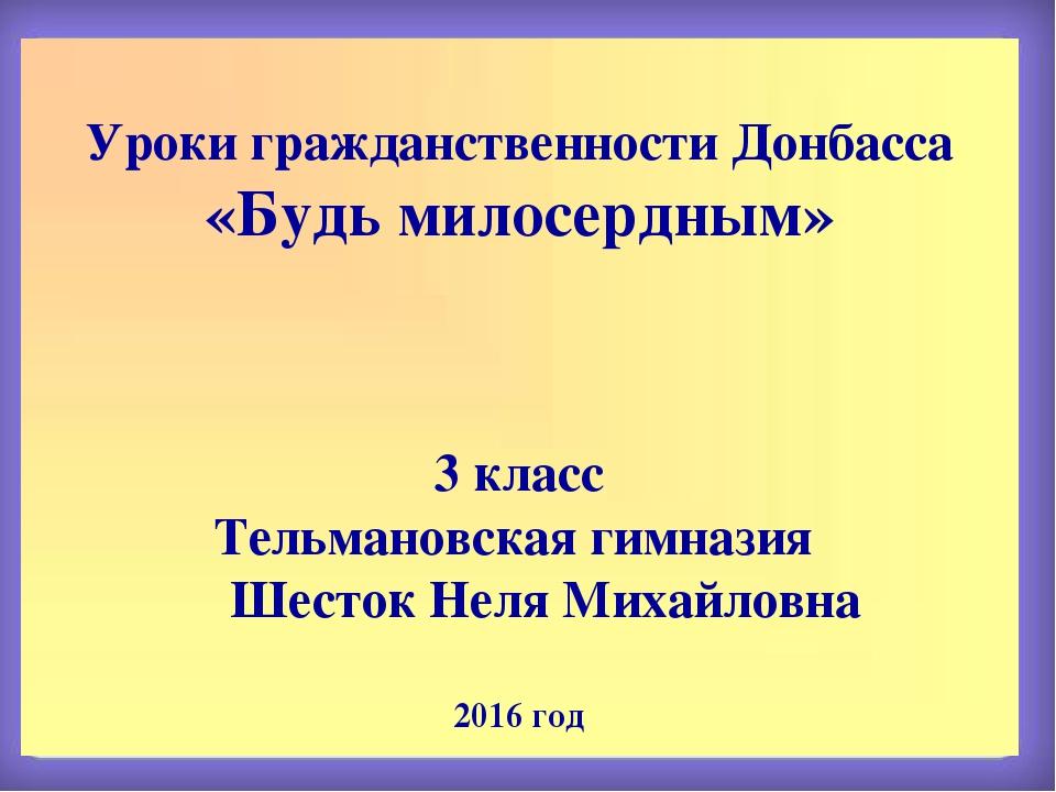 Уроки гражданственности Донбасса «Будь милосердным» 3 класс Тельмановская ги...