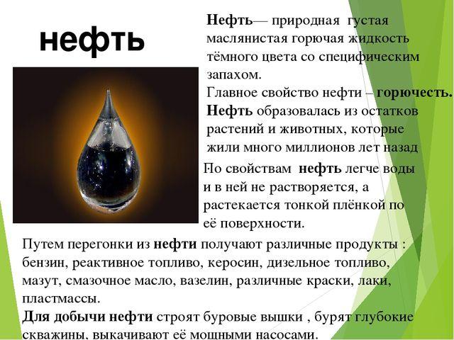 на нефть класс мир про решебник 3 окружающий