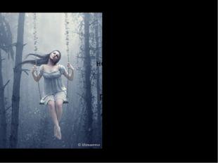 Грёзы В отличие от галлюцинаций - это вполне нормальное психическое состояни