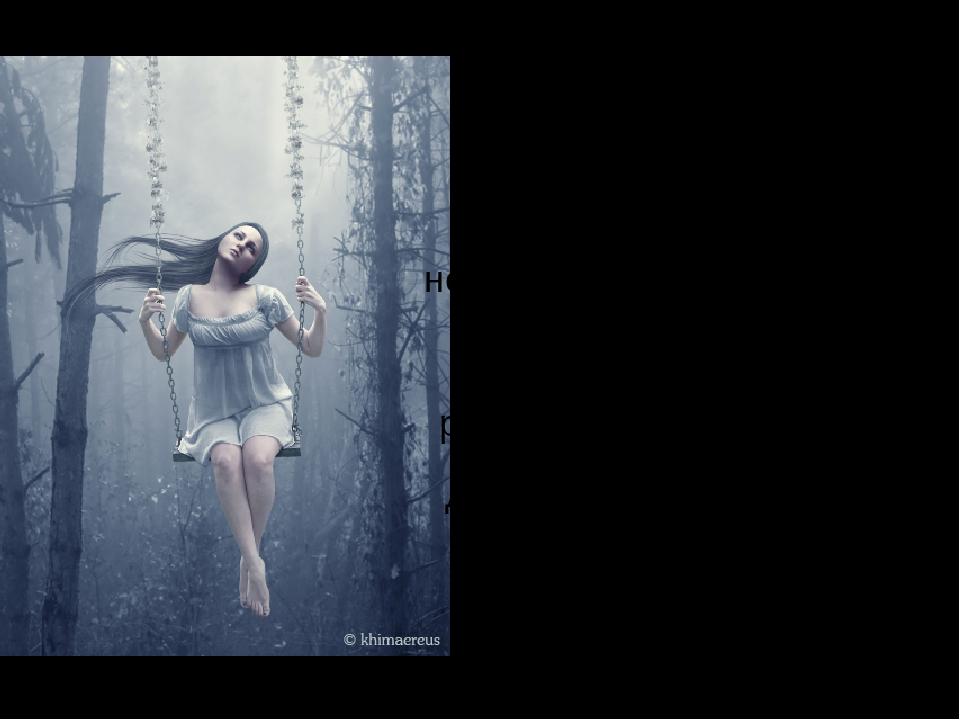 Грёзы В отличие от галлюцинаций - это вполне нормальное психическое состояни...