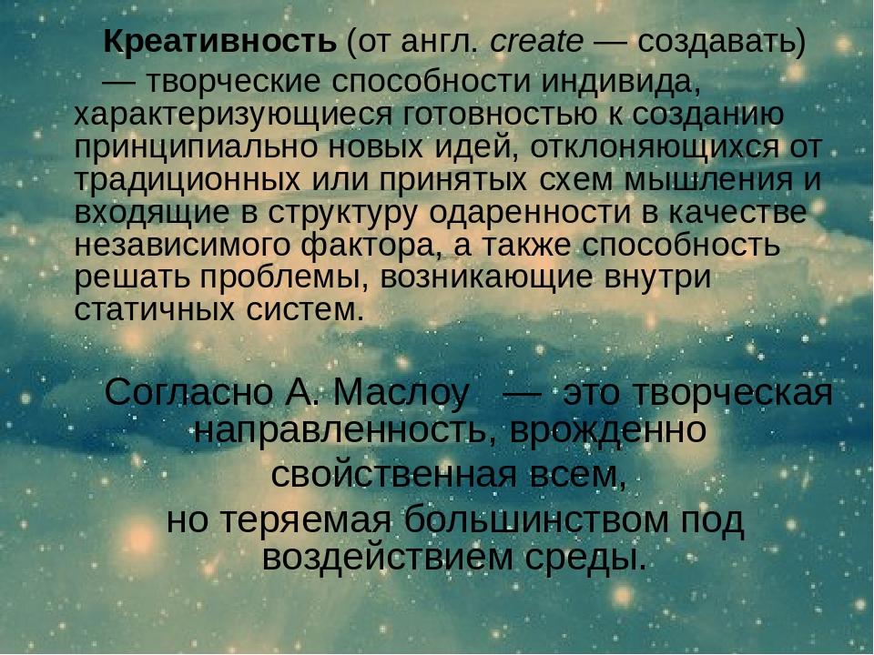 Креативность (от англ. create— создавать) — творческие способности индивида...