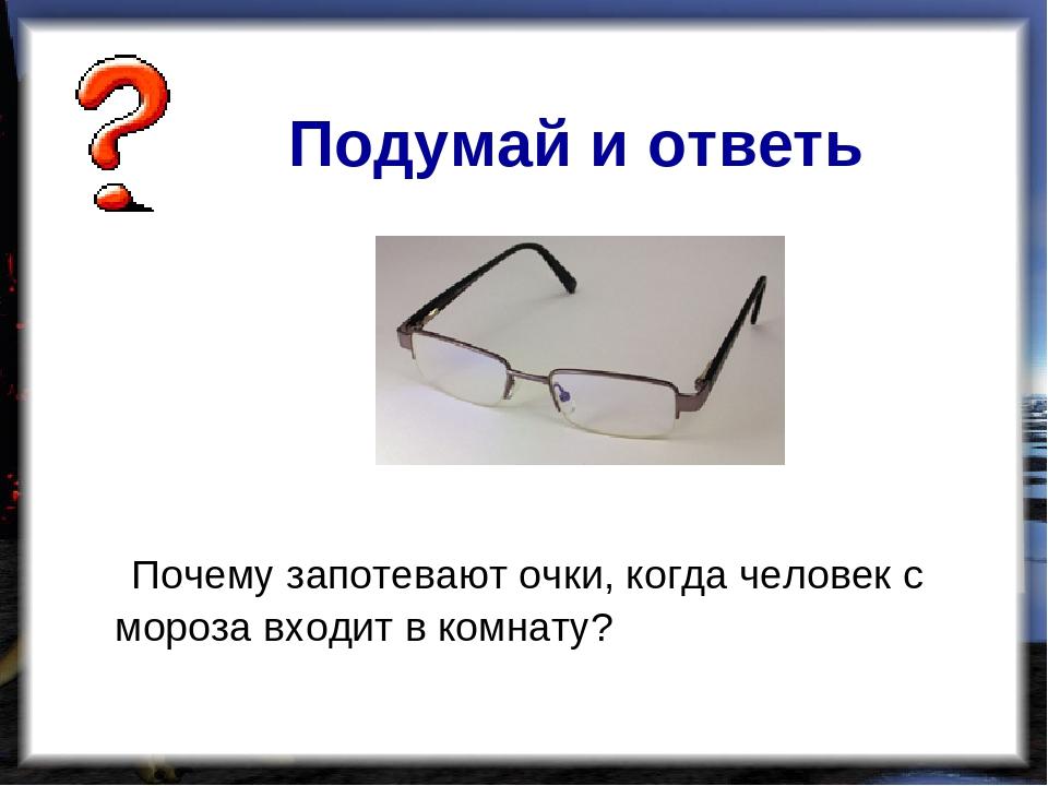 высокой чтобы очки не запотевали с мороза термобелья Детское